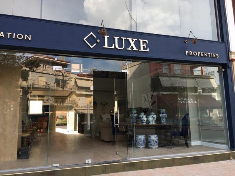 Ανακαίνιση εκθεσιακού χώρου στο Αγρίνιο